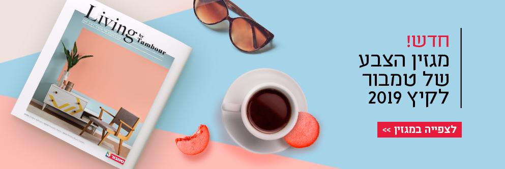 מגזין הצבע של טמבור לקיץ 2019