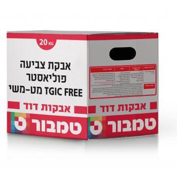 אבקת צביעה פוליאסטר TGIC FREE מט-משי