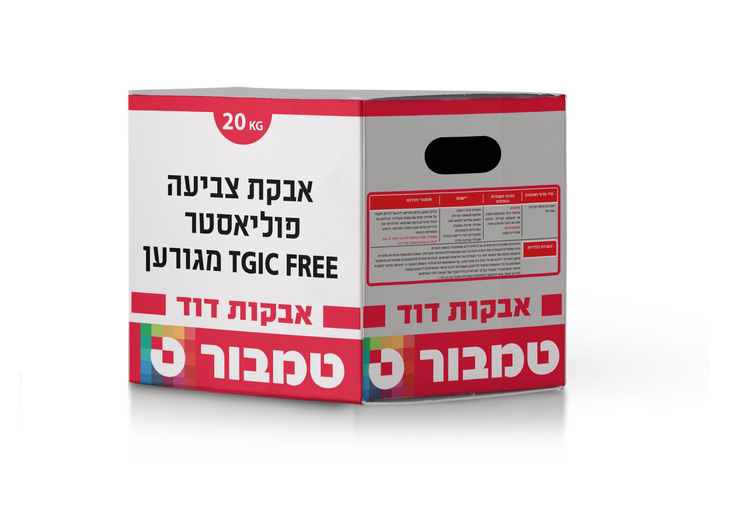 אבקת צביעה פוליאסטר TGIC FREE מגורען
