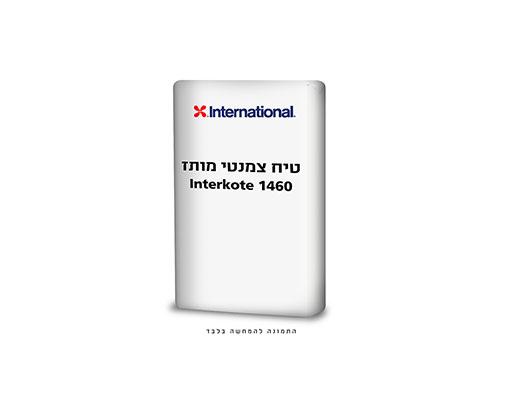 טיח צמנטי מותז Interkote 1460