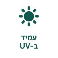 עמיד ב UV
