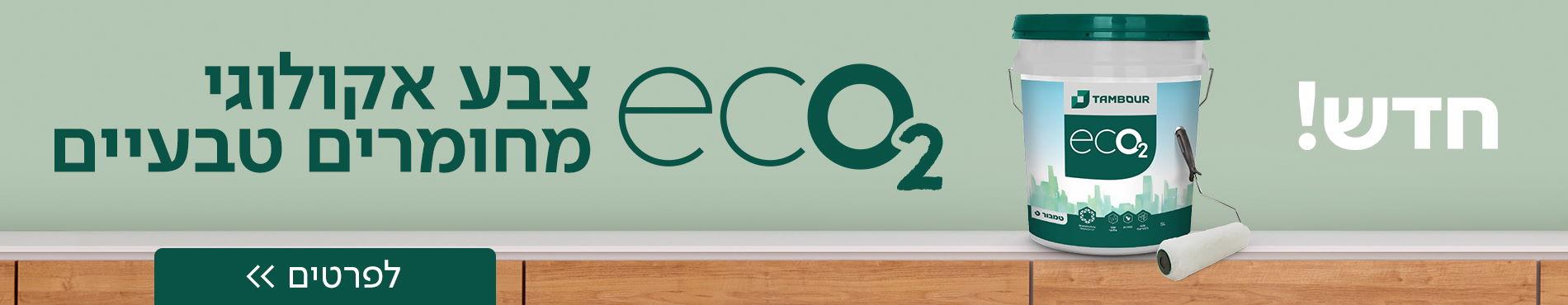 חדש! eco2 צבע אקולוגי מחומרים טבעיים
