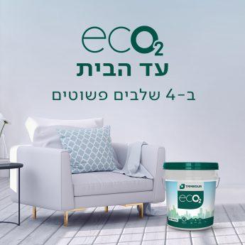 eco2 עד הבית ב-4 שלבים פשוטים