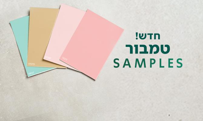 טמבור Samples